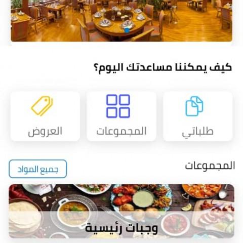 تطبيق طلبات اكل اونلاين لمطعم