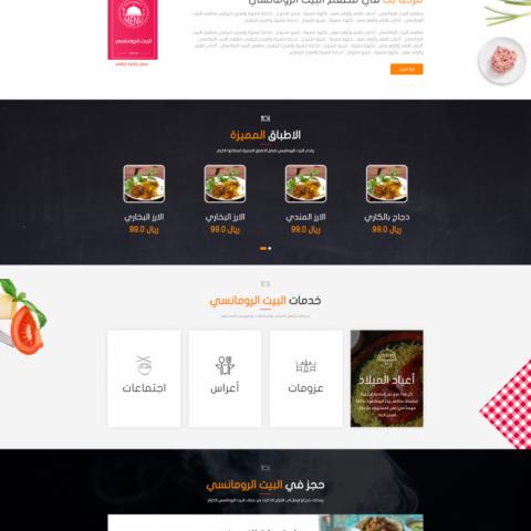 البيت الرومانسي .  مطعم سعودي