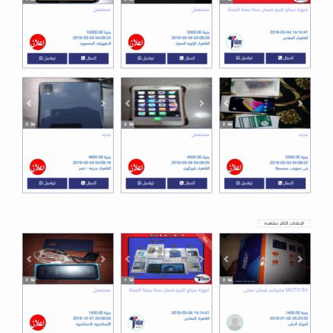 تجار مصر ( متجر الكتروني خاص بالموبايلات )
