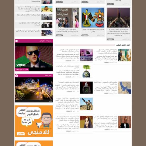 الخليج نيوز ( موقع أخبار )