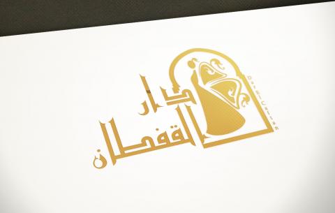"""تصميم شعار لشركة """"دار القفطان"""""""