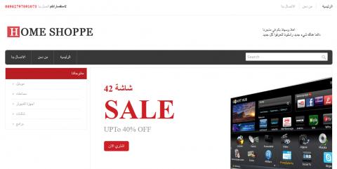 متجر الكتروني لبيع الاجهزة الكهرائية