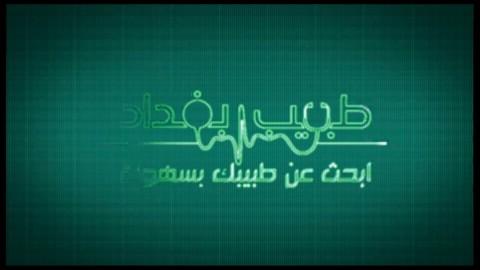 انترو لموقع طبيب بغداد