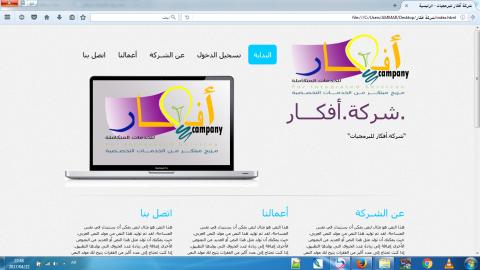 """موقع الشركة الخاصة بي """"شركة افكار  للبرمجيات""""  من تصميمي"""