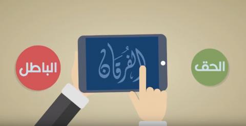موشن جرافيك | سلسلة تدبرات قرآنية | 10