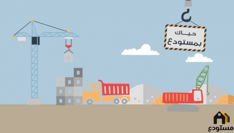 موشن جرافيك عن تطبيق للبناء