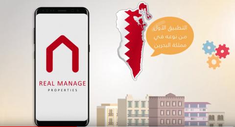 تطبيق بمملكة البحرين لإدارة شئون الأملاك العقارية