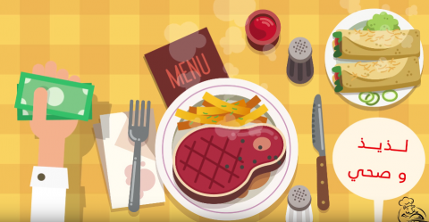 موشن جرافيك عن إعلان تطبيق مهتم بالأكل الشامي (مطعم بالإمارات)
