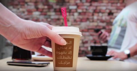 موشن جرافيك إعلان متجر بيع قهوة باردة