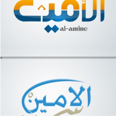 تصميم شعار لموقع الامين بثلاثة اشكال