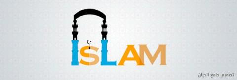 غلاف اسلامي شخصي لصفحة فيسوبك