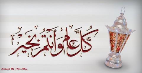 رمضان كريم :)