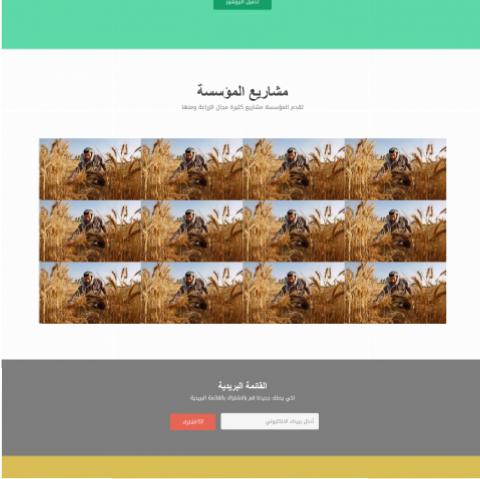 تصميم موقع لمؤسسة زراعية