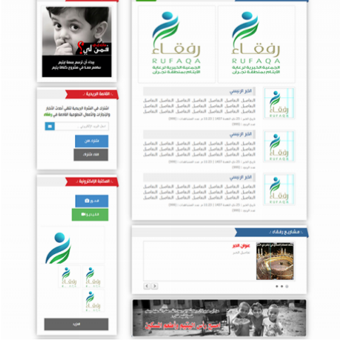 موقع جمعية رفقاء الخيرية