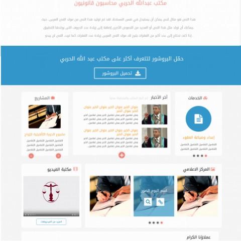 مكتب عبد الله الحربي محاسبون قانونيون