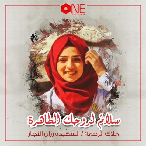 تصميم اهداء لروح الشهيدة رزان النجار