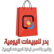 Badr Shop point of sale