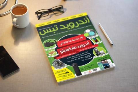 مجلة أندرويد تبس