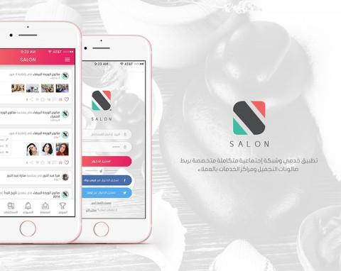 صالون - تطبيق خدمي متخصص بربط مراكز التجميل والخدمات بالمستخدمين
