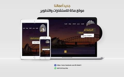 موقع مكة للإستشارات والتطوير - السعودية