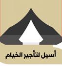 شعار أسيل لتأجير الخيام