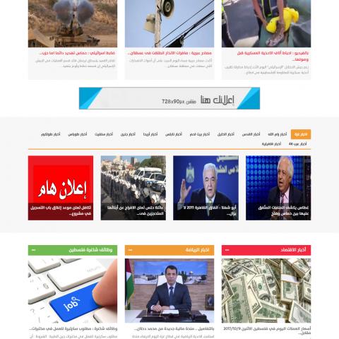 موقع يوميات فلسطينية