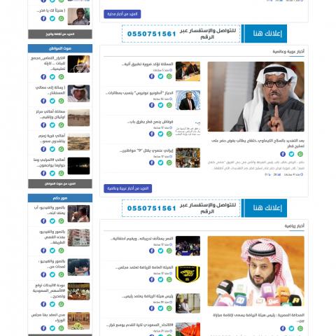 موقع صحيفة حكم الإخبارية