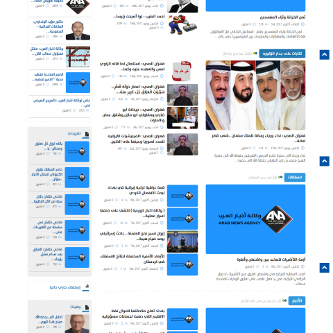 موقع وكالة أخبار العرب