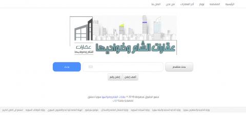 عقارات الشام وضواحيها