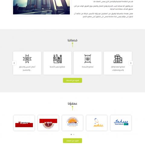 مؤسسة سلطان ناصر الربيع للمقاولات والتجارة