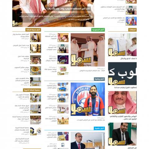 صحيفة سمو الإخبارية