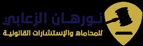 تطوير موقع مكتب نورهان الزعابي للأستشارات القانونية