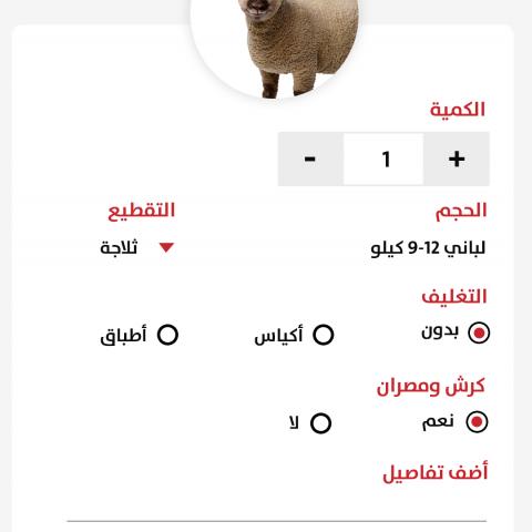 تطبيق أندرويد و IOS مراسي اللحوم لمحلات الجزارة