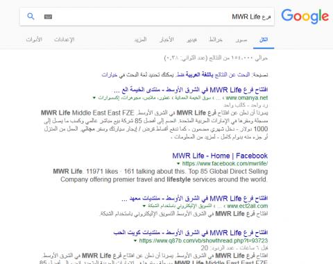 مسك الكلمات والارشفة وظهور الاعلانات بالصفحة الاولى لجوجل من خلال النشر بالمنتديات