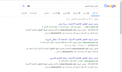 مسك الكلمات وظهور الاعلانات بالصفحة الاولى لجوجل من خلال النشر بالمنتديات واضافة الردود