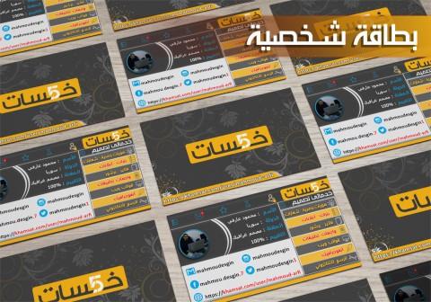 بطاقة شخصية  (Business Card)