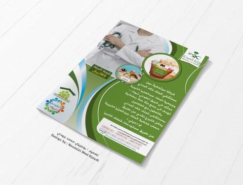 تصميم بوستر  يهدف إلى جمع مئة سلة رمضانية شراكة مجتمعية بين مستشفي الملك خالد المدني وجمعية الملك عبدالعزيز الخيرية