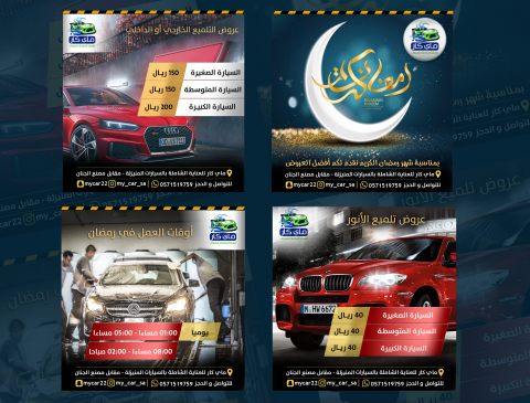 بنرات إعلانية لمؤسسة ماي كار للعناية بالسيارات