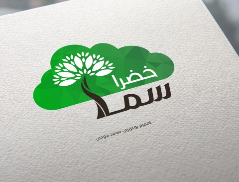 """تصميم شعار لمؤسسة """" سمـــا خضرا """""""