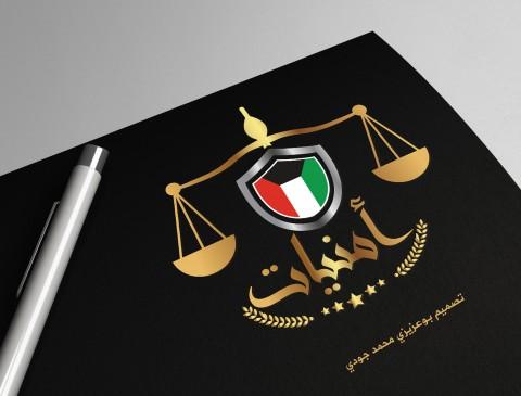 تصميم شعار أمنيات ( حساب  مختص بالأمور الأمنية والأحكام القضائية بدولة الكويت)