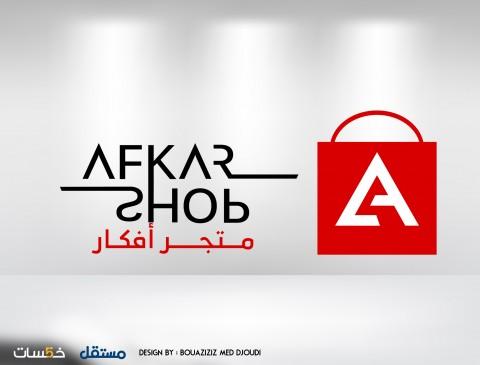 شعار متجــر afkar shop المتجر رقم واحد في الوطن العربي