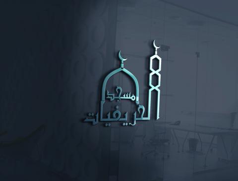 شعار مسجد الحريفيات