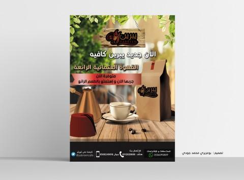 تصميم فلايـر لعروض قهوة يبريـــن