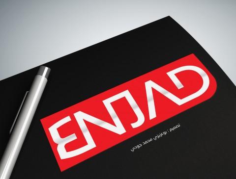 تصميم شعار مؤسسة enjad