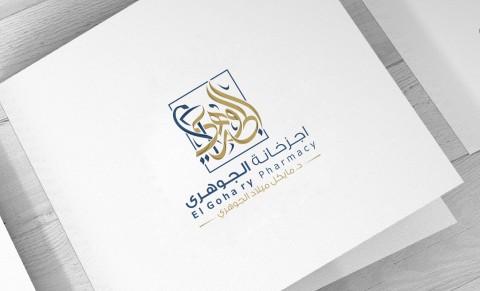 شعار ازخانة الجوهرى