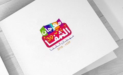 logo مهرجان الشفا