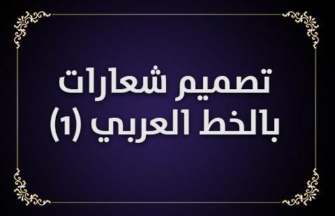 تصميم شعارات بالخط العربي