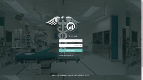 نظام المستشفيات والمراكز الطبية