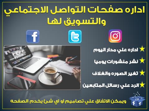 اداره صفحات التواصل الاجتماعي وتسويق لها
