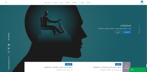 موقع طبيب نفسي لعرض دورات تدريبية